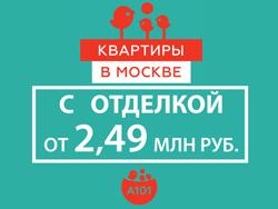 Новостройки А101 Рассрочка 0% на 1 год
